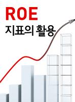 ROE 지표의 활용