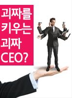 괴짜를 키우는 괴짜 CEO?