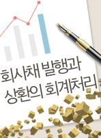 회사채 발행과 상환의 회계처리