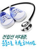 전립선 비대증, 운동으로 치료하세요