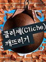 클리셰(Cliche)깨뜨리기