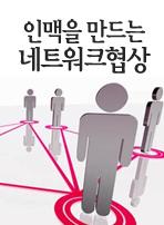 인맥을 만드는 네트워크협상