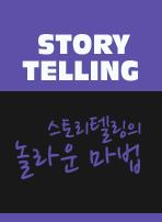 스토리텔링의 놀라운 마법