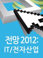 전망 2012: IT/전자산업