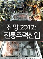 전망 2012: 전통주력산업
