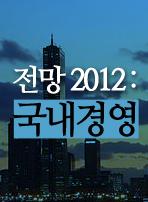 전망 2012: 국내경영