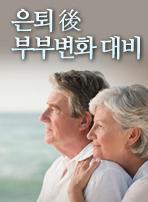 은퇴 後 부부변화 대비