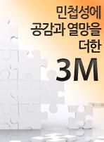 민첩성에 공감과 열망을 더한 3M