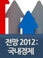 전망 2012: 국내경제