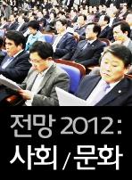 전망 2012: 사회/문화