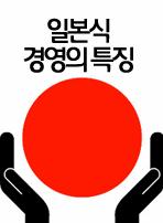 일본식 경영의 특징