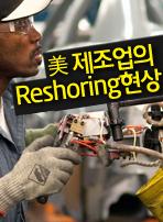 美 제조업의 Reshoring현상