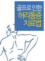 골프로 인한 허리통증 치료법