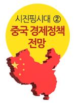 시진핑시대 ② 중국 경제정책 전망