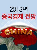 2013년 중국경제 전망