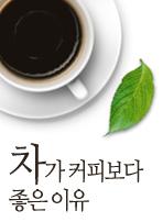 차가 커피보다 좋은 이유