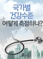 국가별 건강수준 어떻게 측정하나?