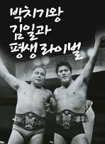 박치기왕 김일과 평생라이벌