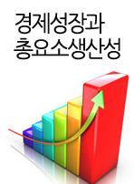 경제성장과 총요소생산성