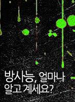 방사능, 얼마나 알고 계세요?