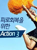 피로회복을 위한 Action 3