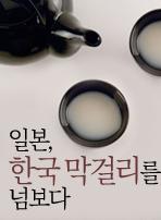 일본, 한국 막걸리를 넘보다