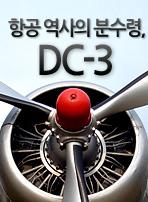 항공역사의 분수령, DC-3