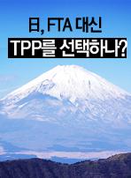 日, FTA 대신 TPP를 선택하나?