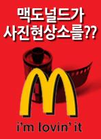 맥도널드가 사진현상소를??