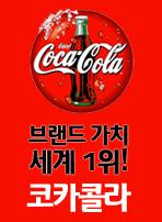 브랜드 가치 세계1위! 코카콜라