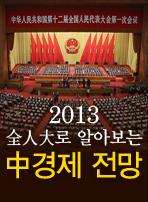 2013 全人大로 알아보는 中경제 전망