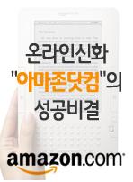 온라인신화 /\'/아마존닷컴/\'/의 성공비결