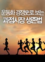 운동화 경쟁史로 보는 과점시장 생존법