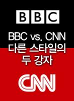 BBC vs. CNN 다른 스타일의 두 강자
