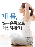 내 몸, '5분 운동'으로 혁신하세요!