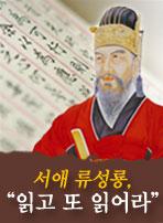 """서애 류성룡, """"읽고 또 읽어라"""""""