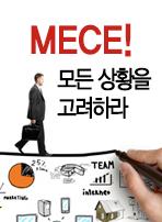 MECE! 모든 상황을 고려하라