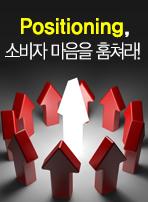 Positioning, 소비자 마음을 훔쳐라!