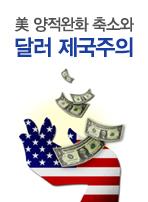 美 양적완화 축소와 달러 제국주의