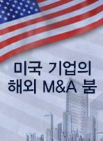 미국 기업의 해외 M&A 붐