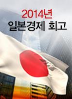 2014년 일본경제 회고