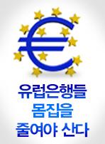 유럽은행들 몸집을 줄여야 산다