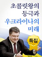 초콜릿왕의 등극과 우크라이나의 미래