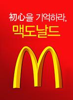 初心을 기억하라, 맥도날드