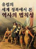 유럽의 세계 정복에서 본 역사의 법칙성