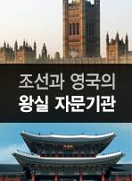 조선과 영국의 왕실 자문기관