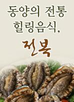 동양의 전통 힐링음식, 전복