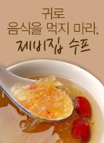 귀로 음식을 먹지 마라, 제비집 수프