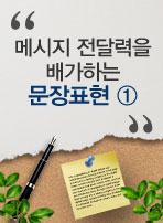 메시지 전달력을 배가하는 문장표현 ①