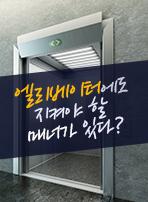 엘리베이터에도 지켜야 할 매너가 있다?